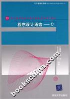 programming language C(Chinese Edition): WANG SHAN SHAN ZANG LIE DENG BIAN ZHU