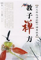 Zen to teach the child side - good parents of the 90 must-read Zen stories(Chinese Edition)