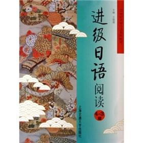 4 Japanese reading into class 3 (Revised Edition)(Chinese Edition)