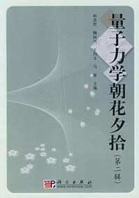 Zhaohuaxishi quantum mechanics (second series)(Chinese Edition)