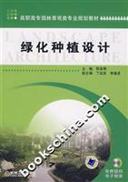 Planting Design(Chinese Edition)