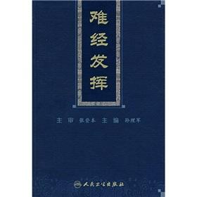 hard The play(Chinese Edition)