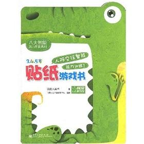 Games interpersonal intelligence sticker book(Chinese Edition)