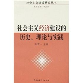 socialist economic construction of the history. theory and practice(Chinese Edition)