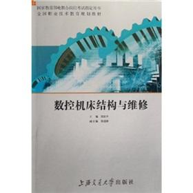 CNC machine tool structure and maintenance(Chinese Edition)