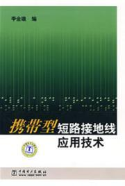 short-circuit ground wire portable application technology(Chinese Edition)