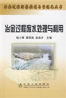 metallurgical process waste water processing and utilization(Chinese Edition)