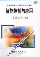 Intelligent Control and Applications(Chinese Edition)