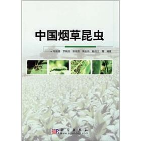tobacco insects(Chinese Edition)