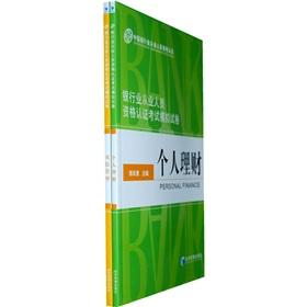 China s banking industry certification exam simulation practitioners of risk management papers. ...