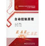 Automatic Control Theory(Chinese Edition)