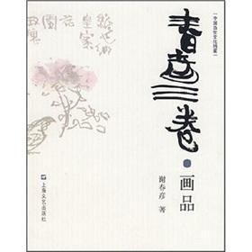 Chunyan three volumes of paintings(Chinese Edition)