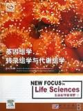 genomics. transcriptomic and metabonomic(Chinese Edition)
