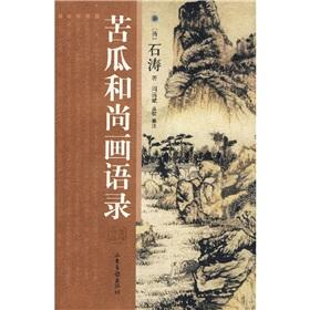 monk s painting Quotations(Chinese Edition)