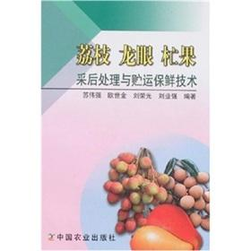 lychee longan and mango postharvest storage and transport technologies(Chinese Edition)