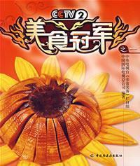 delicious China Three(Chinese Edition)