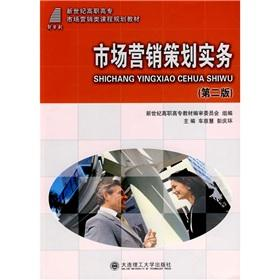 Marketing Planning Practice (2nd Edition)(Chinese Edition)