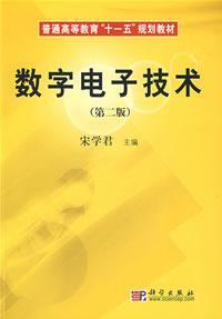 Digital Electronics (Second Edition)(Chinese Edition)