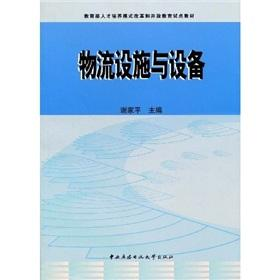 logistics facilities and equipment(Chinese Edition)