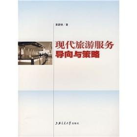 modern tourism service-oriented and strategic(Chinese Edition)