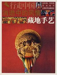 Vanished style: Tibetan craft