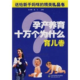 Why do thousands of maternity care. Child Study(Chinese Edition): BEN SHE.YI MING
