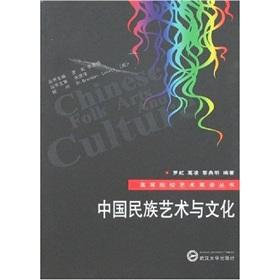 China National Arts and Culture(Chinese Edition)