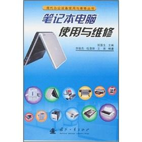 notebook computer use and maintenance(Chinese Edition)