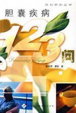 gallbladder disease 123 Q(Chinese Edition)