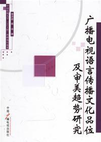 language radio and television transmission of cultural taste and aesthetic trends(Chinese Edition):...