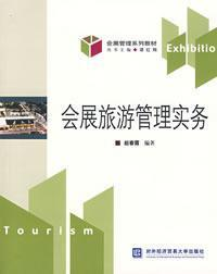 MICE tourism management practices(Chinese Edition)