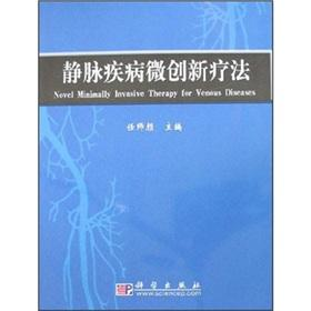 minimally venous disease treatment(Chinese Edition)