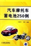 250 cases of car and motorcycle batteries(Chinese Edition)