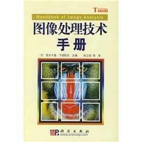 image processing handbook(Chinese Edition)