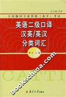 English interpreting Chinese English secondary CLASSIFIED(Chinese Edition)