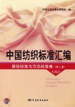 basic standards of China s textile standards and methods of compilation of the standard volume (...