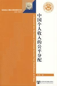 equitable distribution of personal incomes in China(Chinese Edition)