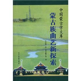 China Mongolian Studies Library - Mongolian folk new exploration(Chinese Edition)