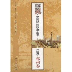 Chinese folk tale book: Jiangsu Pizhou Volume(Chinese Edition)