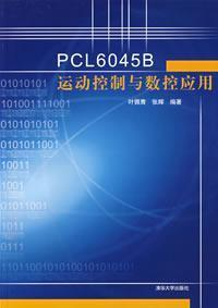 PCL6045B motion control and CNC applications(Chinese Edition)