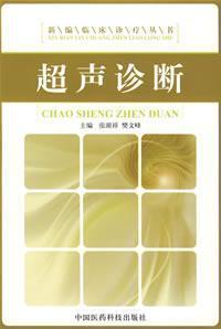 ultrasound(Chinese Edition)