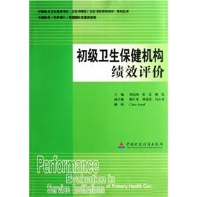 performance evaluation of primary health care facilities(Chinese Edition)