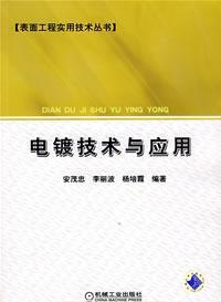 electroplating technology and applications(Chinese Edition)