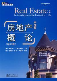 real estate overview - (Chinese Version) (10th Edition)(Chinese Edition)