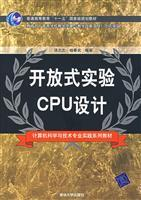 Open CPU Design experiments(Chinese Edition)