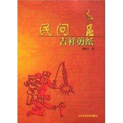 folk paper-cut auspicious(Chinese Edition)