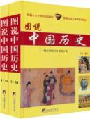 Illustrated History of China (scroll up or down)(Chinese Edition)