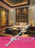 bedroom design 300 cases(Chinese Edition)