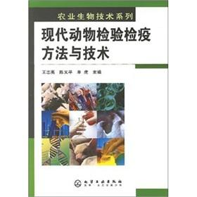 modern animal inspection and quarantine methods and technical(Chinese Edition)