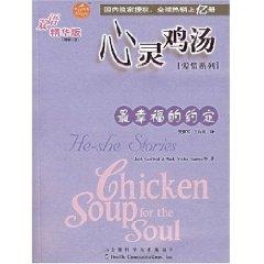 Chicken Soup - the happiest German agreement (Bilingual best version) ( with CD-ROM)(Chinese ...